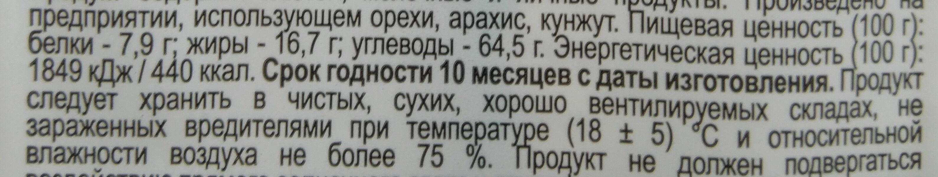 Печенье сахарное «Творожное» - Voedingswaarden - ru