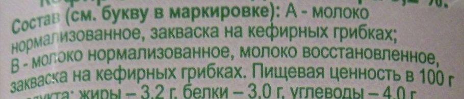 Кефир на живой закваске 3,2 % - Ingrediënten - ru