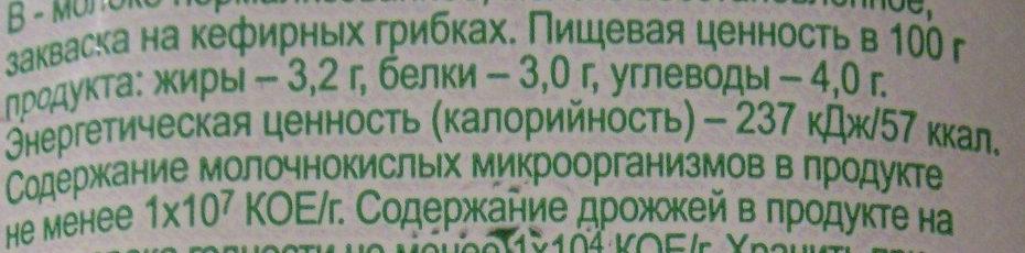 Кефир на живой закваске 3,2 % - Voedingswaarden - ru