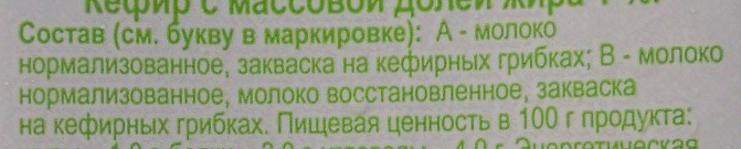 Кефир на живой закваске 1 % - Ingrediënten - ru
