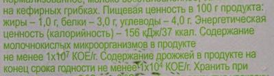 Кефир на живой закваске 1 % - Voedingswaarden - ru