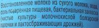 Тан-нор - Ingrediënten - ru