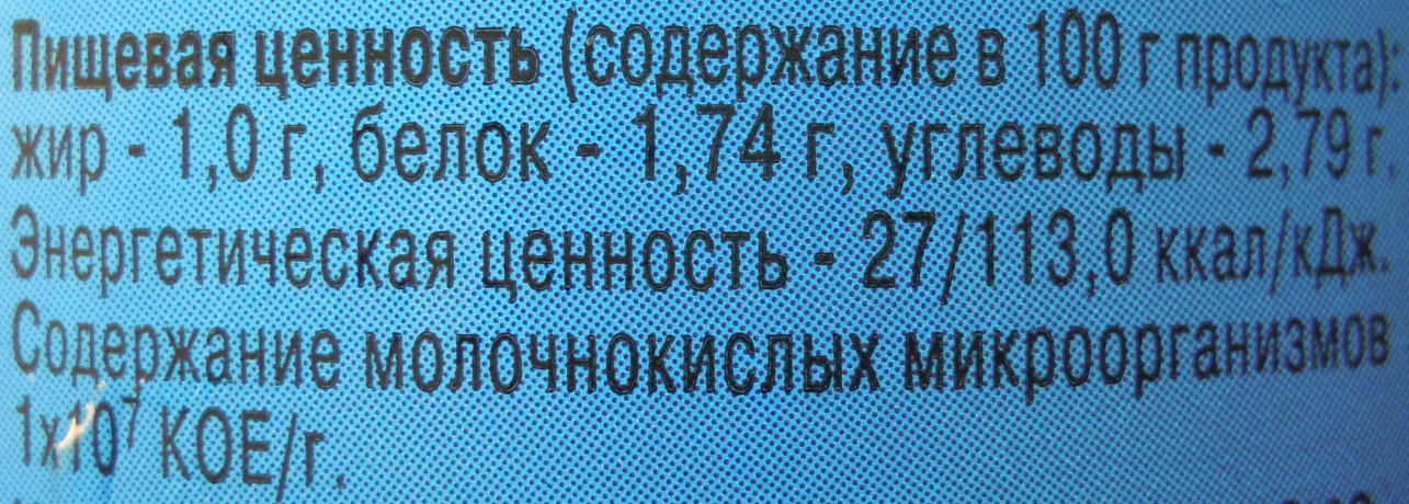 Тан-нор - Voedingswaarden - ru