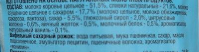 Мороженое пломбир ванильный в вафельном сахарном рожке - Ingrédients