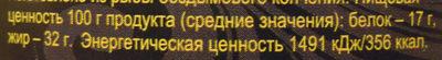 Шпроты в масле из балтийской кильки - Informations nutritionnelles - ru