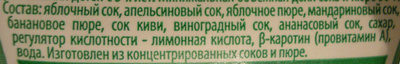 Мультифрут - Ingrediënten - ru