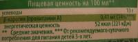 Мультифрут - Voedingswaarden - ru