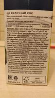 Благородное яблоко. 100 % сок - Product - ru
