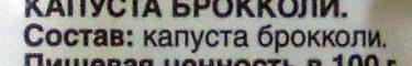 Брокколи - Inhaltsstoffe - ru