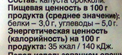 Брокколи - Nährwertangaben - ru