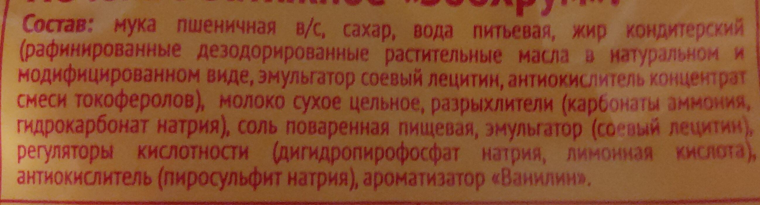 """Печенье затяжное """"Зоохрум"""" - Ingrédients - ru"""