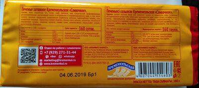 Печенье затяжное Кременкульское «Сливочное» - Produkt - ru