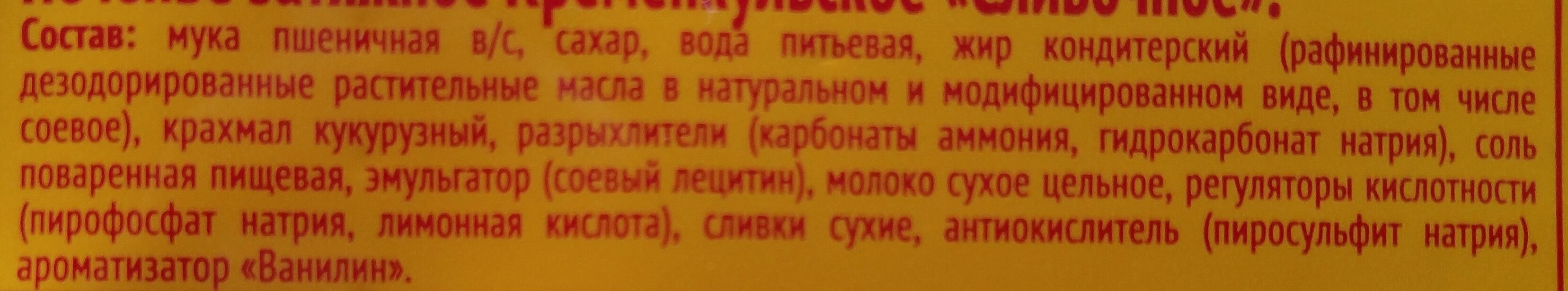 Печенье затяжное Кременкульское «Сливочное» - Inhaltsstoffe - ru