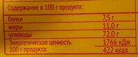 Печенье затяжное Кременкульское «Сливочное» - Nährwertangaben - ru