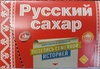 Русский сахар - Product