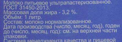 Молоко питьевое ультрапастеризованное 3,2 % - Ingrédients