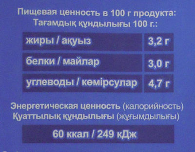 Молоко питьевое ультрапастеризованное 3,2 % - Informations nutritionnelles