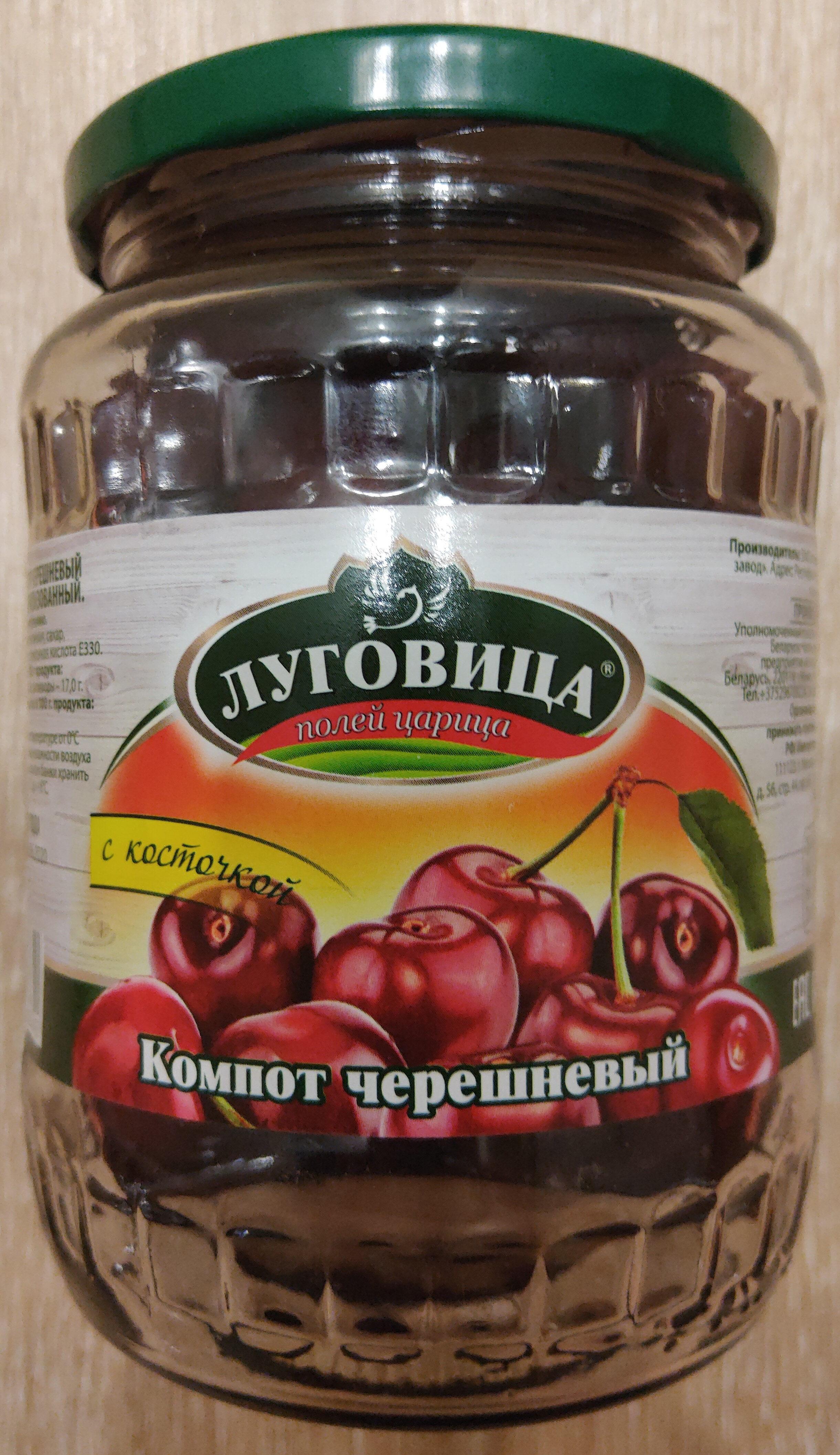 Компот черешневый с косточкой - Продукт - ru