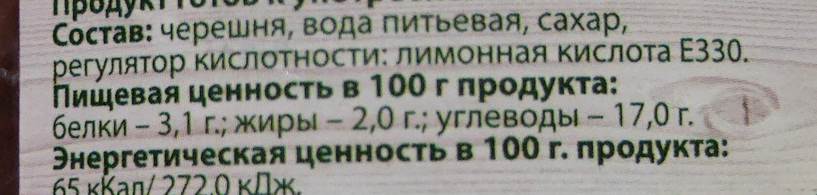 Компот черешневый с косточкой - Ингредиенты - ru