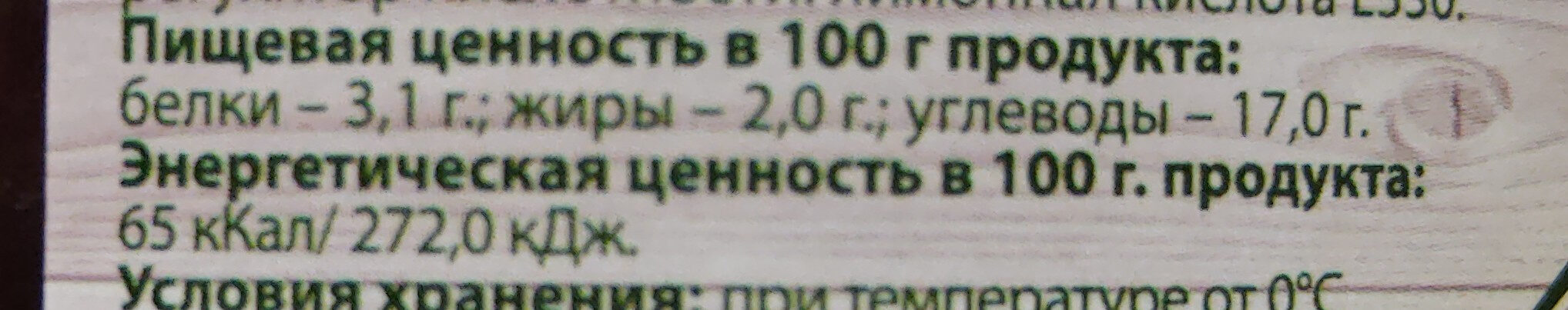 Компот черешневый с косточкой - Пищевая и энергетическая ценность - ru