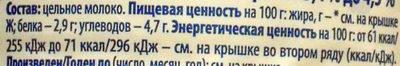 Молоко отборное пастеризованное - Informations nutritionnelles - ru