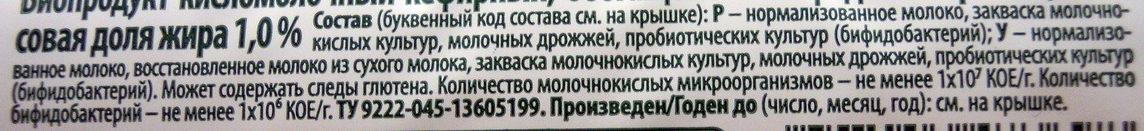 Bio Баланс Био Кефирный 1 % - Ingredients - ru