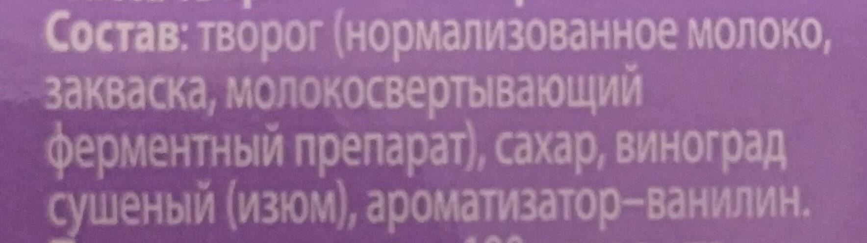 Масса творожная с сахаром и изюмом - Ингредиенты - ru