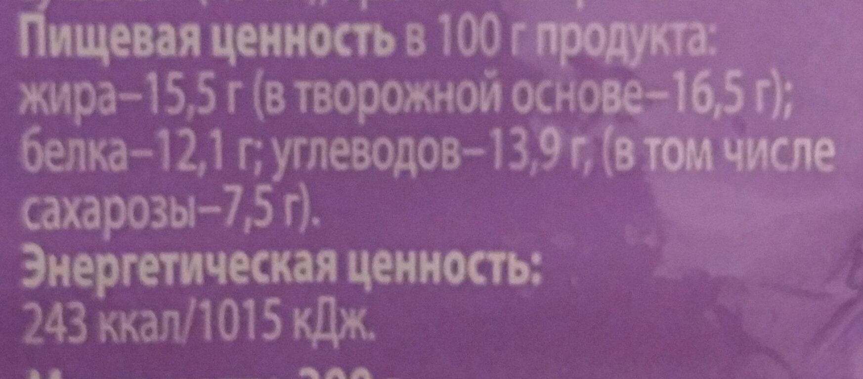 Масса творожная с сахаром и изюмом - Пищевая и энергетическая ценность - ru