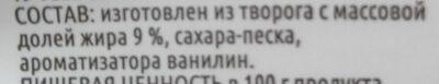 Сырок творожный с сахаром и ванилином - Ingredients - ru