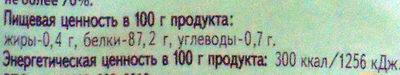 Желатин быстрорастворимый - Informations nutritionnelles - ru