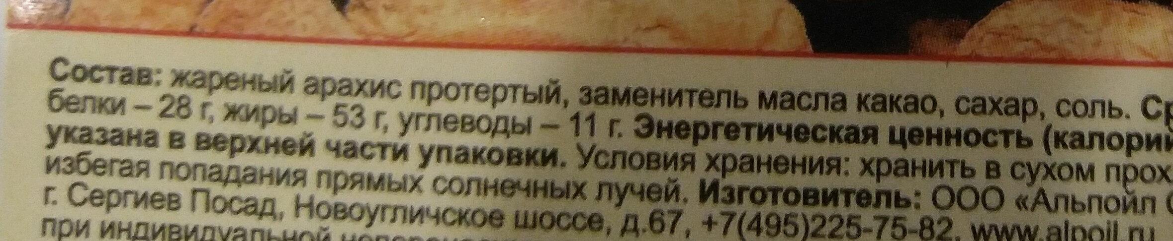 Арахисовая паста - Ingredients - ru