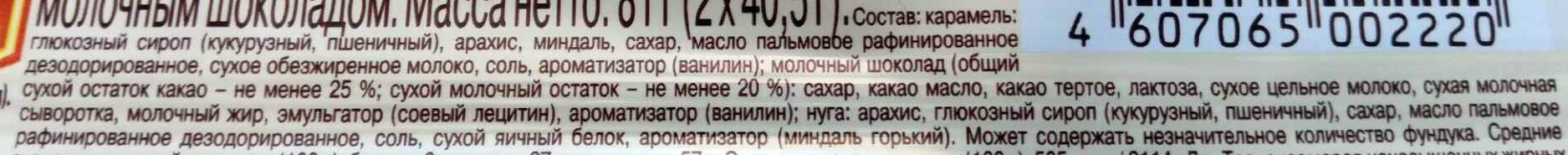 Snickers® с миндалем - Ингредиенты