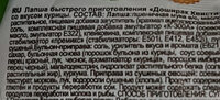 Доширак Квисти - Ингредиенты - ru