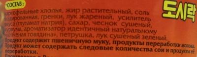 Картофельное пюре быстрого приготовления «Доширак» со вкусом мяса - Ingrediënten - ru