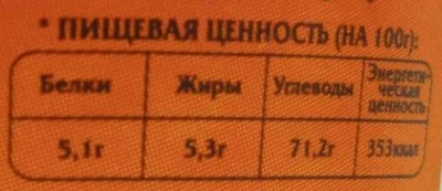 Картофельное пюре быстрого приготовления «Доширак» со вкусом мяса - Voedingswaarden - ru
