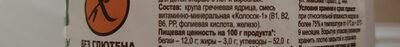Хлебцы хрустящие гречневые с витаминами - Ингредиенты - ru