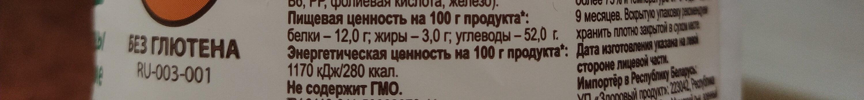 Хлебцы хрустящие гречневые с витаминами - Пищевая и энергетическая ценность - ru