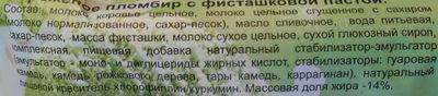 Филевский пломбир фисташковый - Ingredients