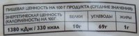 Крупа манная «Зернодар» - марка М - Voedingswaarden - ru