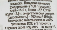 Сметана 15% - Nutrition facts