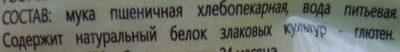 Вермишелька - Ingredients - ru