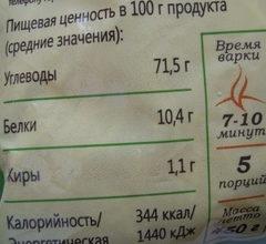 Вермишелька - Nutrition facts - ru