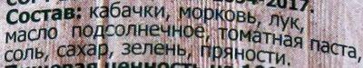 Икра из кабачков - Ингредиенты - ru