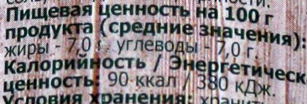 Икра из кабачков - Пищевая и энергетическая ценность - ru