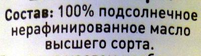 Масло Подсолнечное нерафинированное - Ingredients