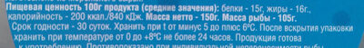 Сельдь атлантическая филе-кусочки в ароматизированном дымом масле - Voedingswaarden - ru