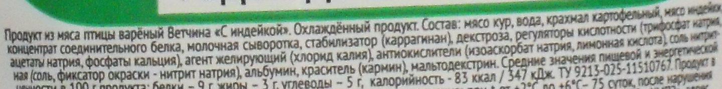 Ветчина с индейкой - Ingrédients - ru