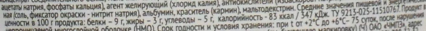 Ветчина с индейкой - Informations nutritionnelles - ru