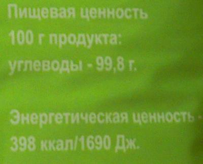 сахар-песок - Nutrition facts - ru