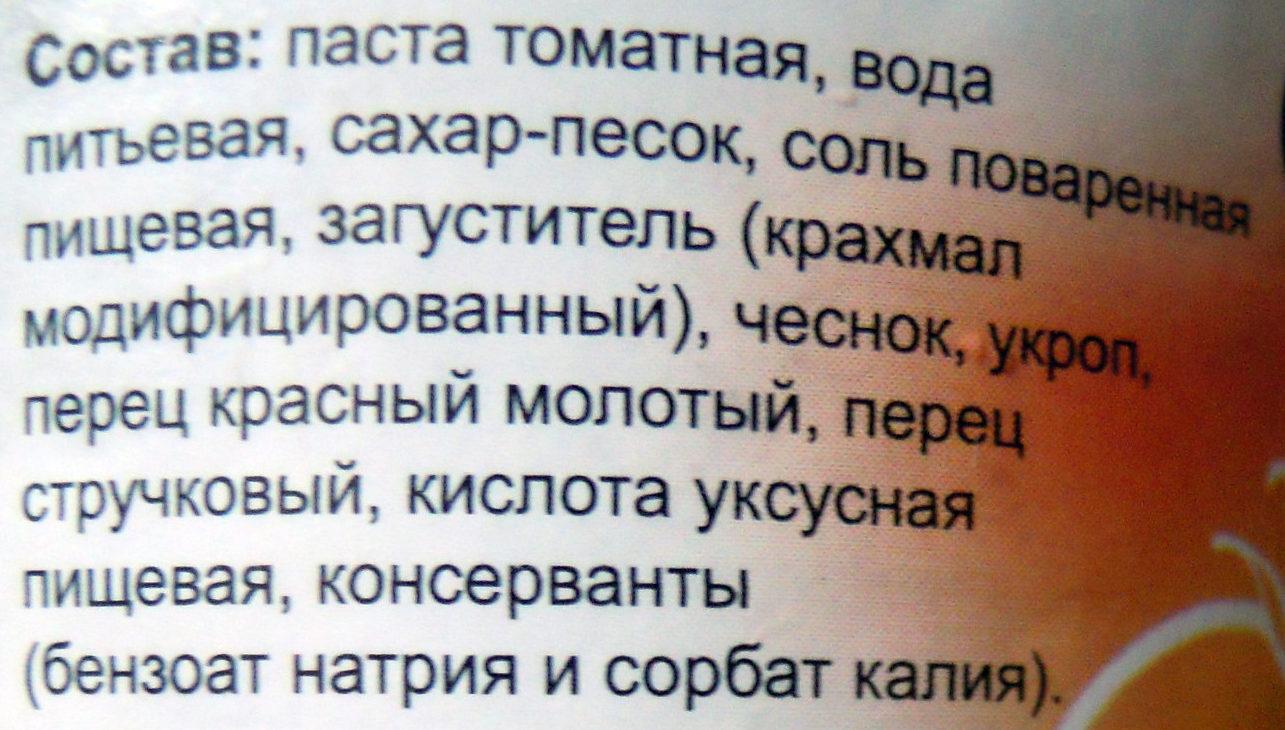 Аджика «Кавказская» - Ingredients - ru